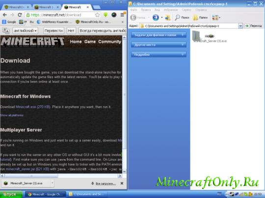 """Как создать сервер в Minecraft """" Страница 2 """" MinecraftOnly """" начать игру на лучших серверах майнкрафт"""