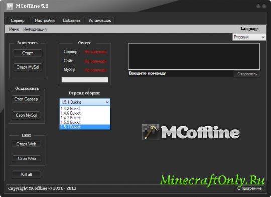скачать программу для создание сервера в майнкрафт 1.7.2 #6