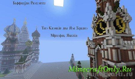 Скачать в майнкрафте карту москвы