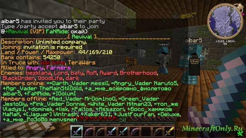 майнкрафт названия для кланов #6