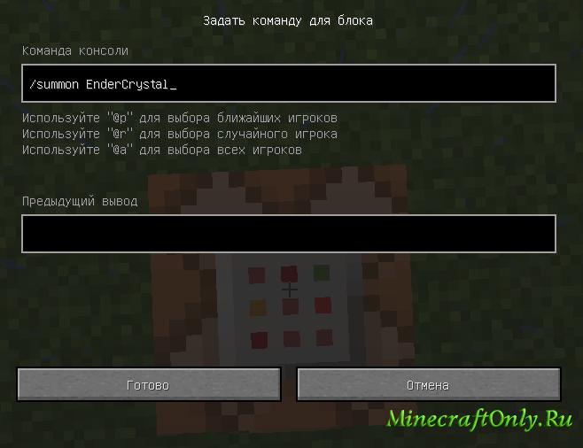 Minecraft как открыть консоль
