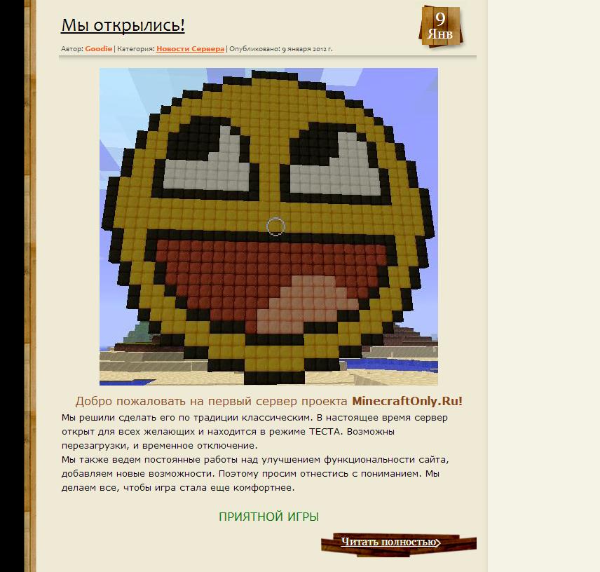 Майнкрафт дизайн играть