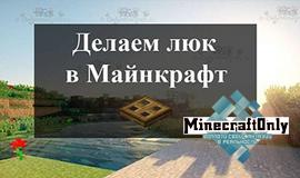 Как сделать люк для minecraft