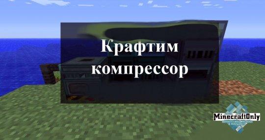 Ответы@Mail.Ru: Для чего нужен в майнкрафте повторитель