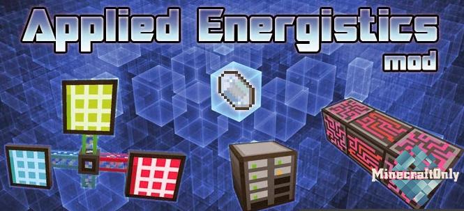 Майнкрафт 1 7 10 applied energistics 2