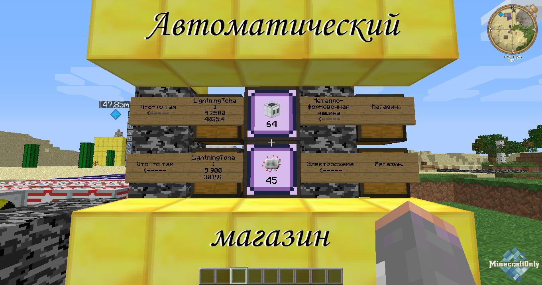 схемы магазинов для майнкрафт
