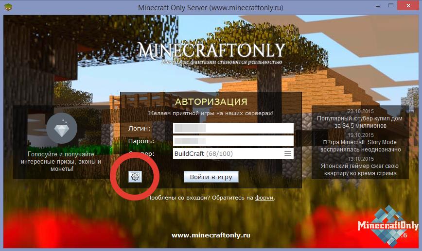 Minecraftonly Ru Скачать Лаунчер - фото 6