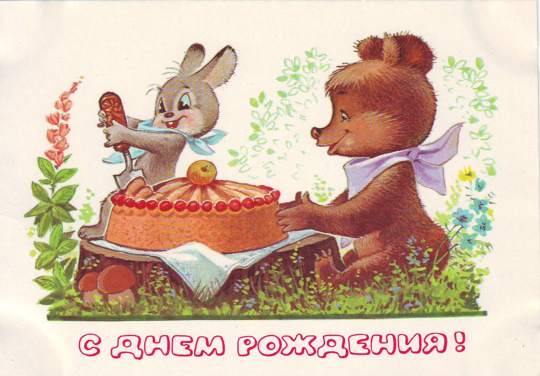 Зайчик с днем рождения картинки 5
