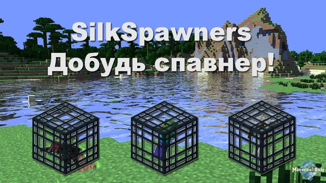 Плагины » MinecraftOnly: плагины Bukkit для ваших серверов