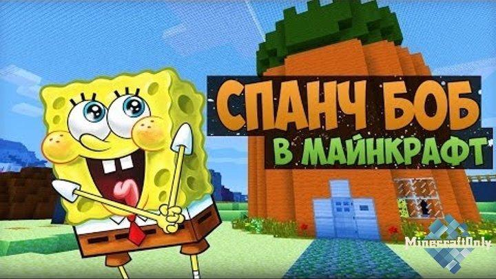 Видео игры с губкой бобом эвелина бледанс человек невидимка 2016