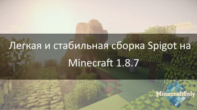 [1.8.7][Spigot] Server by Mary/Winlocker