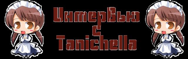 Интервью с Tanichella!