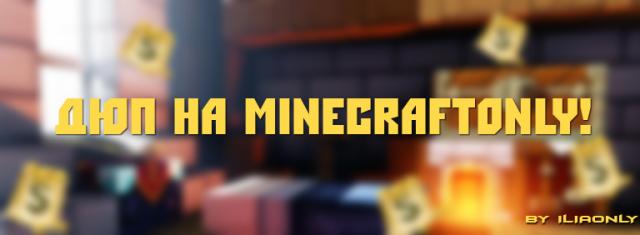 Шок!!! Дюп на MinecraftOnly!