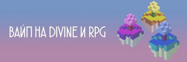 Вайп на Divine и RPG