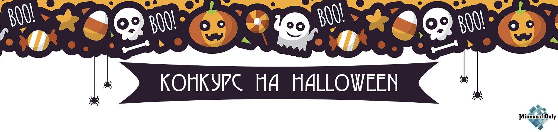 Конкурс в честь Halloween!