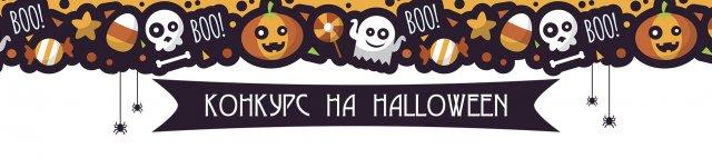Halloween 2018 - конкурс!