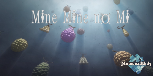 [1.7.10] Mine Mine no Mi Фрукты из One Piece
