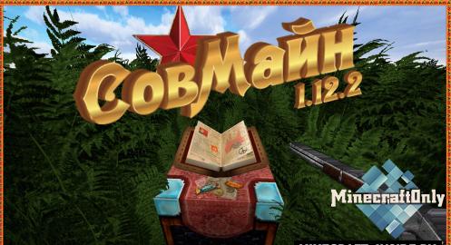 SovMine - Советский ресурс-пак [1.12.2] [1.11.2]