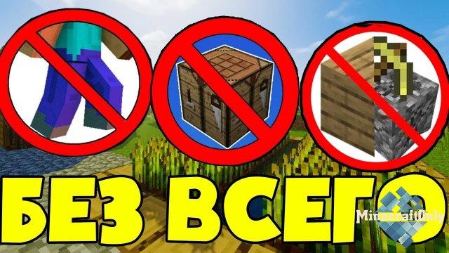 Можно ли пройти Minecraft не ломая блоки?