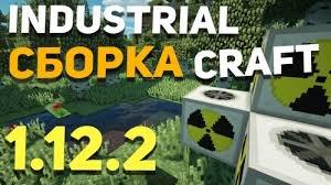 Industrial Craft 2 сборка на [1.12.2]