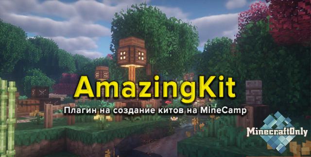 AmazingKit