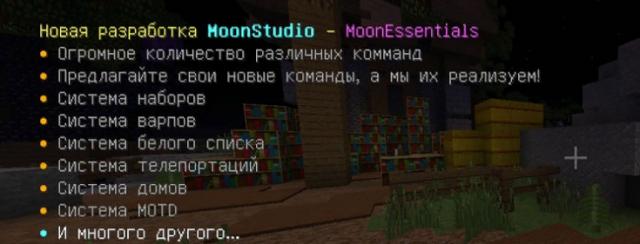 MoonEssentials