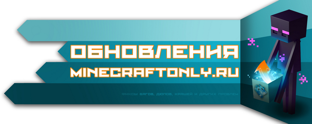 Обновления на серверах MinecraftOnly