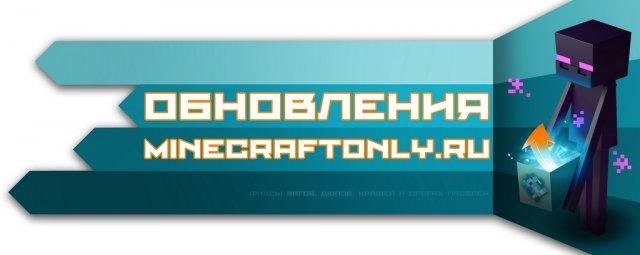 Обновления MinecraftOnly 02.10.20