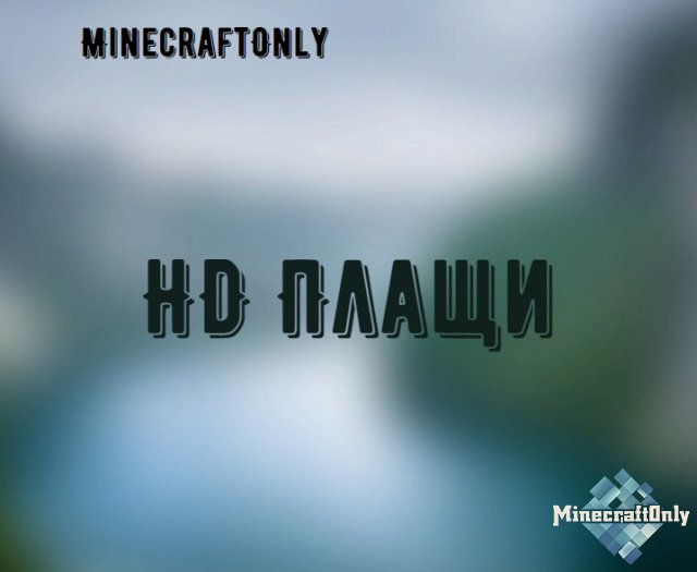 HD плащи