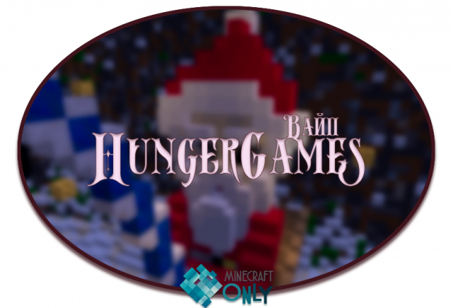 Зимний вайп на сервере HungerGames