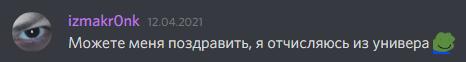 Интервью с izmakr0nk