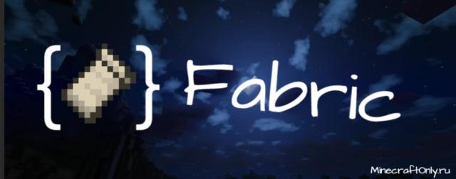 Fabric - Cоздай сборку своей мечты!