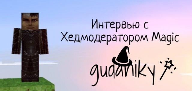 Интервью с gudaniky