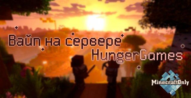 Вайп на сервере HungerGames